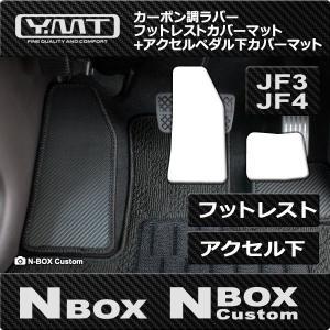 新型 N-BOX N-BOXカスタム 【JF3 JF4 】カーボン調ラバーフットレストカバーマット+アクセルペダル下マット YMT製|y-mt
