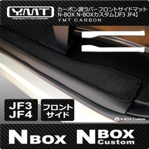 新型 N-BOX N-BOXカスタム 【JF3 JF4 】カーボン調ラバー フロントサイドマット YMT製|y-mt