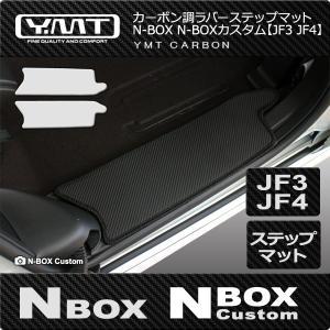新型 N-BOX N-BOXカスタム 【JF3 JF4 】カーボン調ラバー ステップマット YMT製|y-mt