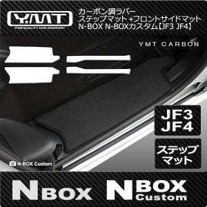 新型 N-BOX N-BOXカスタム 【JF3 JF4 】カーボン調ラバー ステップマット+フロントサイドマット YMT製|y-mt