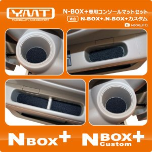 YMT NBOX+ NBOX+カスタム コンソールマットセット JF1 JF2|y-mt