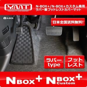 N-BOX+ N-BOX+カスタム (エヌボックス プラス)ラバー製フットレストカバーマット YMT製|y-mt