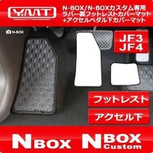 新型 N-BOX N-BOXカスタム JF3 JF4 ラバー製フットレストカバーマット+アクセルペダル下マット YMT製|y-mt