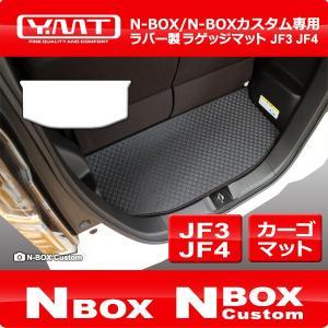 新型 N-BOX N-BOXカスタム JF3 JF4 ラバー製ラゲッジマット YMT製|y-mt