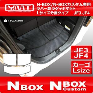 新型 N-BOX N-BOXカスタム JF3 JF4 ラバー製ラゲッジマットLサイズ分割タイプ YMT製|y-mt