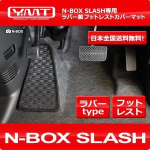 N-BOX SLASH  N-BOXスラッシュラバー製フットレストカバーマット YMT製|y-mt