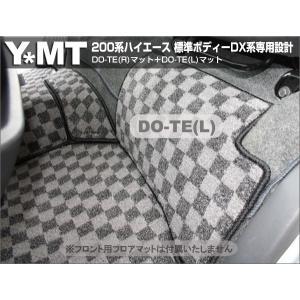 YMT 200系 ハイエース 土手マット 標準DX系|y-mt