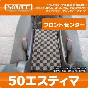 YMT 50 エスティマ フロント第2センター|y-mt