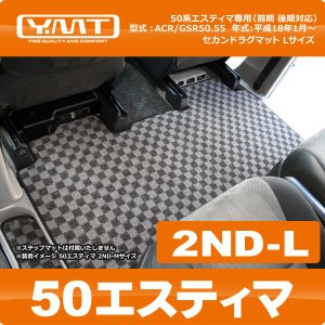 YMT 50 エスティマ セカンドラグマット 2NDL|y-mt