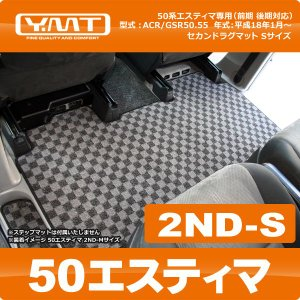 YMT 50 エスティマ セカンドラグマット 2NDS|y-mt