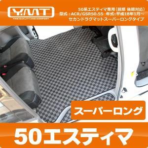 YMT 50 エスティマ セカンドラグマット 2NDスーパーロング|y-mt