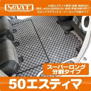 YMT 50 エスティマ セカンドラグマット スーパーロング分割 |y-mt