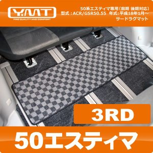 YMT 50 エスティマ サードラグマット 3RD|y-mt