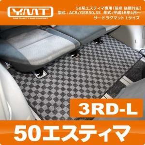 YMT 50 エスティマ サードラグマットLサイズ|y-mt