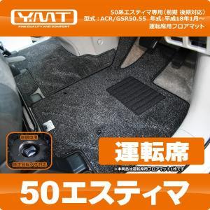 YMT 50 エスティマ 運転席用フロアマット|y-mt
