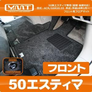 YMT 50 エスティマ フロント分割|y-mt