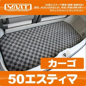 YMT 50 エスティマ ラゲッジマット(荷台) S|y-mt