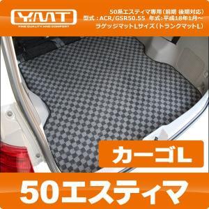 YMT 50 エスティマ ラゲッジマット(荷台) L 3RD格納式  |y-mt