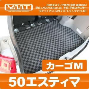 YMT 50 エスティマ ラゲッジマット(荷台) M|y-mt