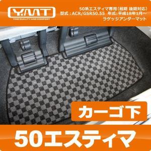 YMT 50 エスティマ ラゲッジ下用ラグマット|y-mt