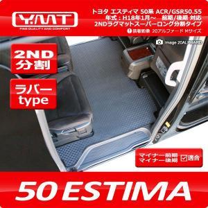 YMT 50系エスティマ ラバー製セカンドラグマット スーパーロング分割タイプ|y-mt