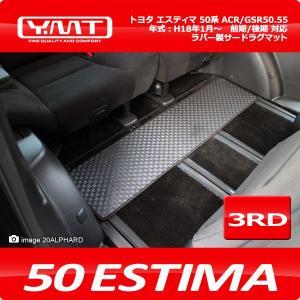 YMT 50系エスティマ ラバー製サードラグマット|y-mt