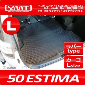 YMT 50系エスティマ ラバー製ラゲッジマットLサイズ|y-mt