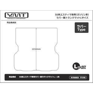 YMT 50系エスティマ ラバー製ラゲッジマットLサイズ|y-mt|05