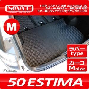 YMT 50系エスティマ ラバー製ラゲッジマットMサイズ|y-mt