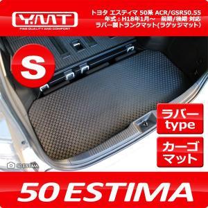 YMT 50系エスティマ ラバー製ラゲッジマットSサイズ|y-mt