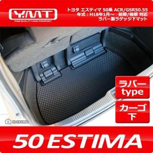 YMT 50系エスティマ ラバー製ラゲッジアンダーマット|y-mt