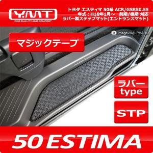 YMT 50系エスティマ ラバー製ステップマット(マジックテープタイプ)|y-mt