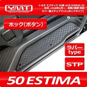 YMT 50系エスティマ ラバー製ステップマット(ホックタイプ)|y-mt