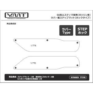 YMT 50系エスティマ ラバー製ステップマット(ホックタイプ) y-mt 04