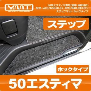 YMT 50エスティマ ステップマットL ホック|y-mt