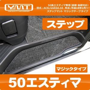YMT 50 エスティマ ステップマットL マジック |y-mt