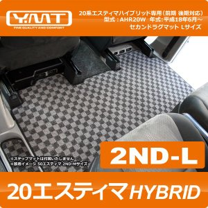 YMT 20 エスティマハイブリッド セカンドラグマット 2NDL|y-mt