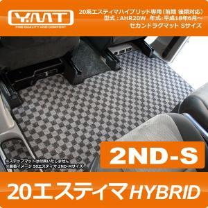 YMT 20 エスティマハイブリッド セカンドラグマット 2NDS|y-mt