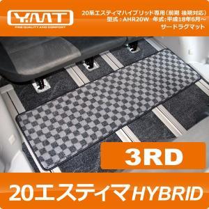 YMT 20 エスティマハイブリッド サードラグマット 3RD|y-mt