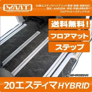 YMTフロアマット 20 エスティマハイブリッド フロアマット 純正タイプフルセット ステップL付き 送料無料|y-mt