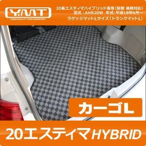 YMT 20 エスティマハイブリッド  ラゲッジL 3RD格納式|y-mt