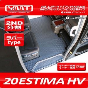 YMT 20系エスティマハイブリッド ラバー製セカンドラグマット スーパーロング分割タイプ|y-mt