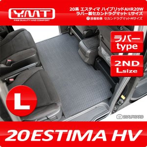 YMT 20系エスティマハイブリッド ラバー製セカンドラグマットL|y-mt