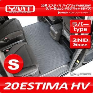 YMT 20系エスティマハイブリッド ラバー製セカンドラグマットS|y-mt