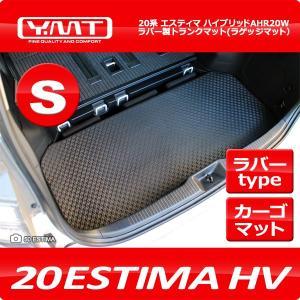 YMT 20系エスティマハイブリッド ラバー製ラゲッジマットSサイズ|y-mt