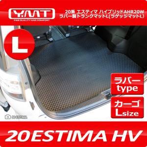 YMT 20系エスティマハイブリッド ラバー製ラゲッジマットLサイズ|y-mt