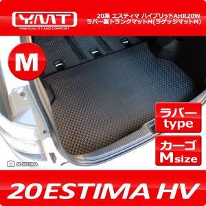 YMT 20系エスティマハイブリッド ラバー製ラゲッジマットMサイズ|y-mt