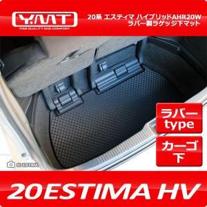 YMT 20系エスティマハイブリッド ラバー製ラゲッジアンダーマット|y-mt