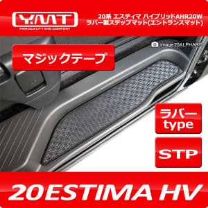 YMT 20系エスティマハイブリッド ラバー製ステップマット(マジックテープタイプ)|y-mt