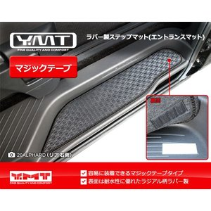 YMT 20系エスティマハイブリッド ラバー製ステップマット(マジックテープタイプ)|y-mt|02